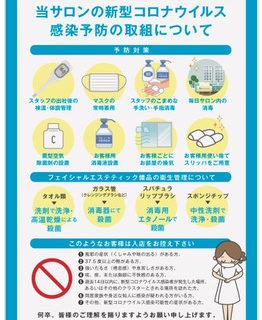 マツエク・ネイルサロンbutterfly平塚店のマツエク
